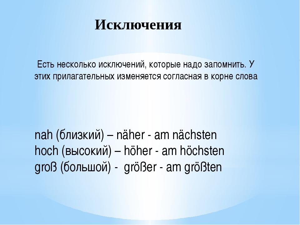 Исключения Без умлаута остаются прилагательные с дифтонгом au: laut - lauter...