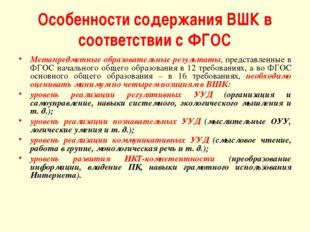 Особенности содержания ВШК в соответствии с ФГОС Метапредметные образовательн