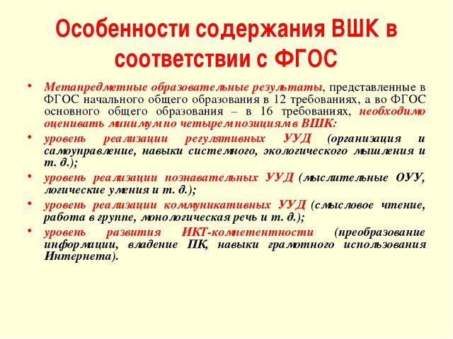 Особенности содержания ВШК в соответствии с ФГОС Метапредметные образовательн...