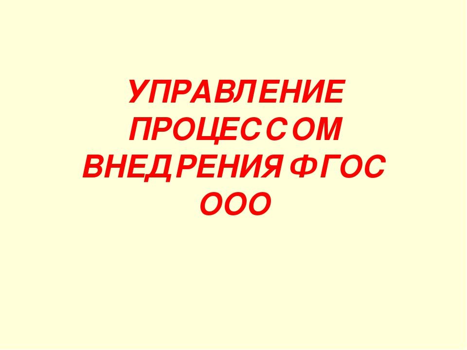 УПРАВЛЕНИЕ ПРОЦЕССОМ ВНЕДРЕНИЯ ФГОС ООО