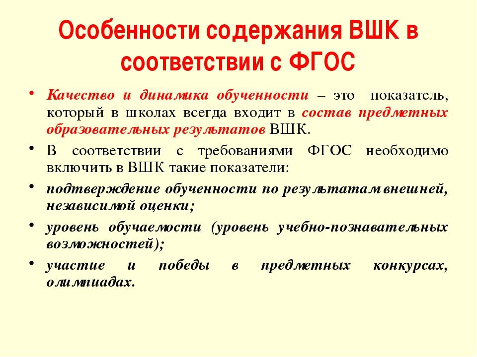 Особенности содержания ВШК в соответствии с ФГОС Качество и динамика обученно...