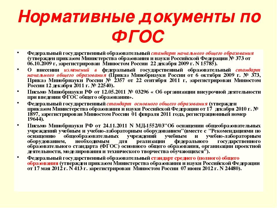 Нормативные документы по ФГОС Федеральный государственный образовательный ста...