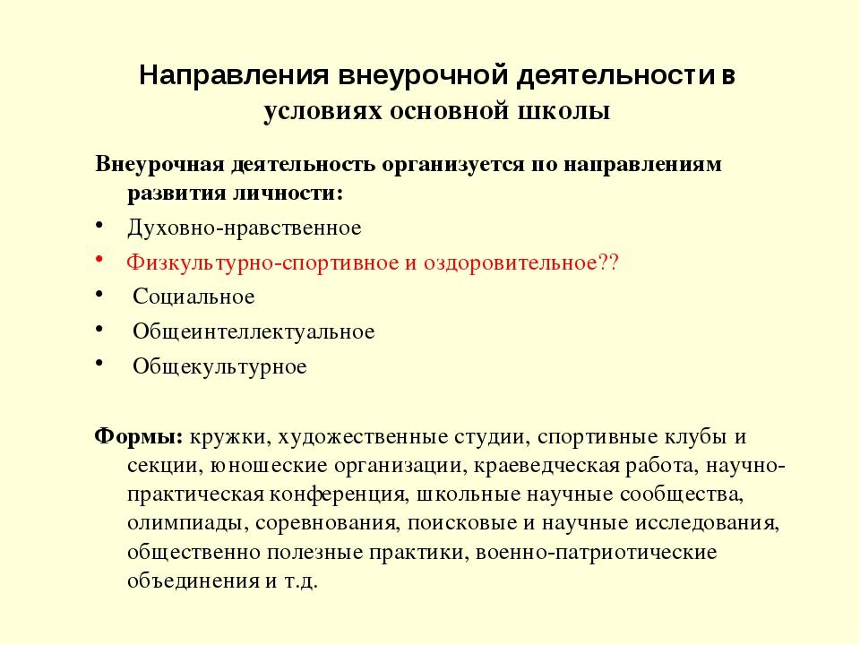 Направления внеурочной деятельности в условиях основной школы Внеурочная деят...