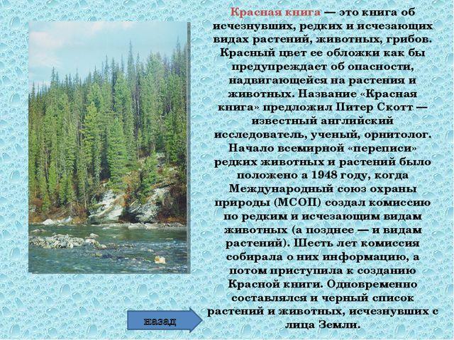 Красная книга — это книга об исчезнувших, редких и исчезающих видах растений,...