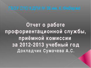 Отчет о работе профориентационной службы, приёмной комиссии за 2012-2013 уче