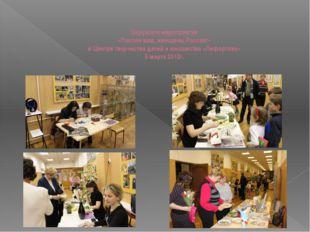 Окружное мероприятие «Поклон вам, женщины России!» в Центре творчества детей