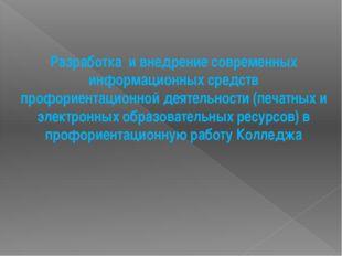 Разработка и внедрение современных информационных средств профориентационной