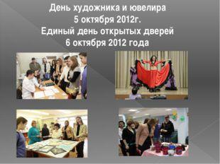 День художника и ювелира 5 октября 2012г. Единый день открытых дверей 6 октяб