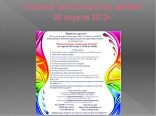 Единый день открытых дверей 26 апреля 2013г.