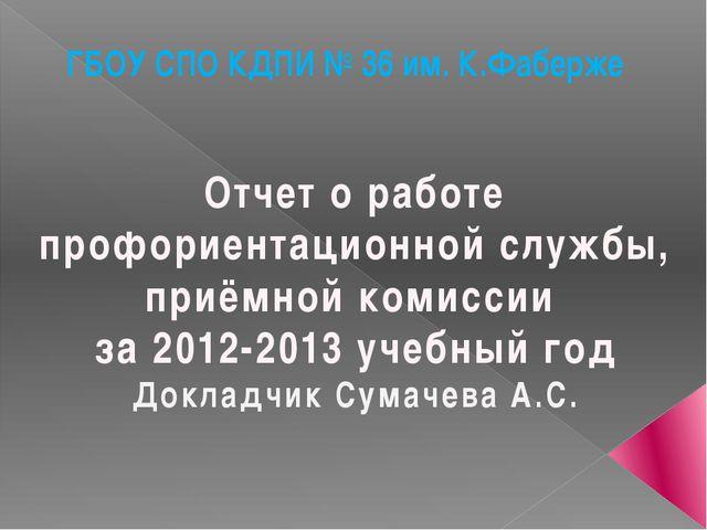 Отчет о работе профориентационной службы, приёмной комиссии за 2012-2013 уче...