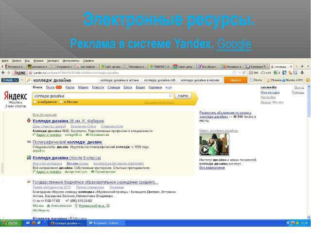 Электронные ресурсы. Реклама в системе Yandex, Google