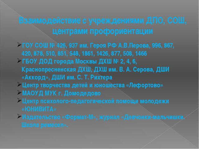 Взаимодействие с учреждениями ДПО, СОШ, центрами профориентации ГОУ СОШ № 426...