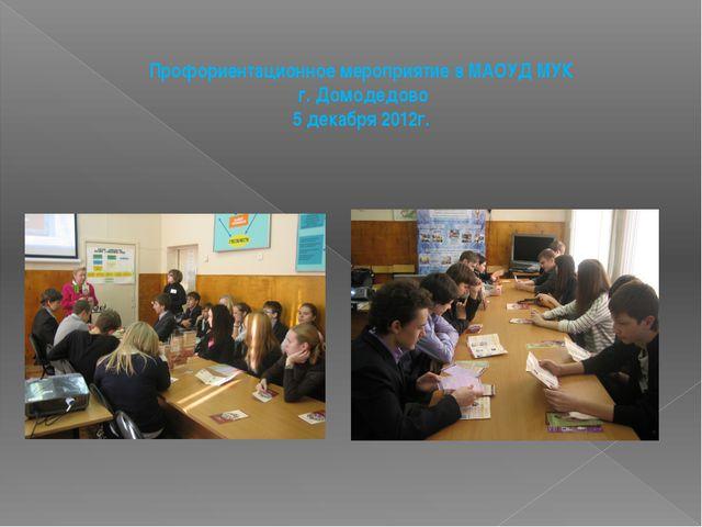 Профориентационное мероприятие в МАОУД МУК г. Домодедово 5 декабря 2012г.