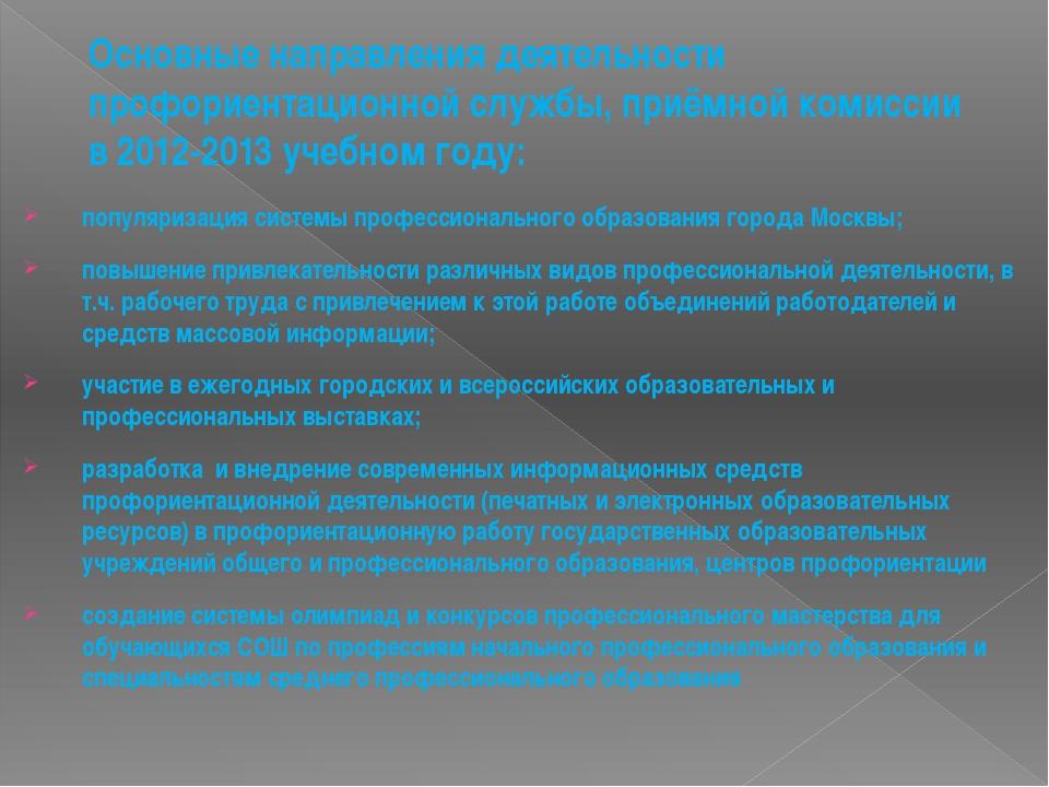 популяризация системы профессионального образования города Москвы; повышение...