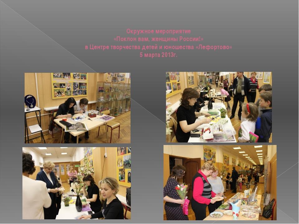 Окружное мероприятие «Поклон вам, женщины России!» в Центре творчества детей...