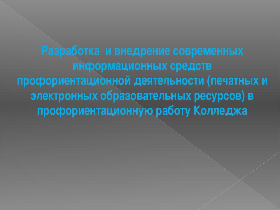 Разработка и внедрение современных информационных средств профориентационной...