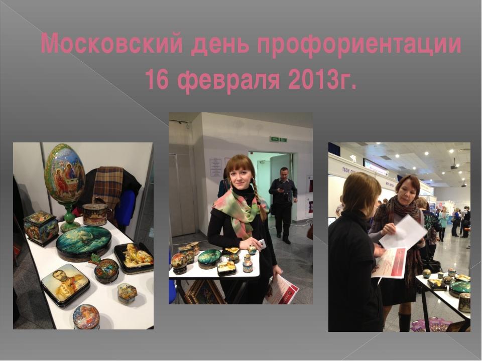 Московский день профориентации 16 февраля 2013г.