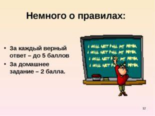 * За каждый верный ответ – до 5 баллов За домашнее задание – 2 балла. Немного