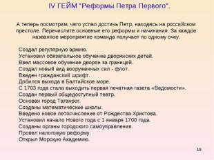 """* IV ГЕЙМ """"Реформы Петра Первого"""". А теперь посмотрим, чего успел достичь Пет"""
