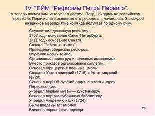 """IV ГЕЙМ """"Реформы Петра Первого"""". А теперь посмотрим, чего успел достичь Петр,"""