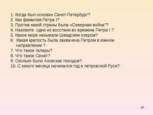 * 1. Когда был основан Санкт-Петербург? 2. Как фамилия Петра I? 3. Против как