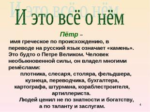 * Пётр – имя греческое по происхождению, в переводе на русский язык означает