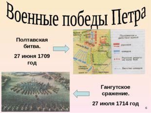 * Гангутское сражение. 27 июля 1714 год Полтавская битва. 27 июня 1709 год