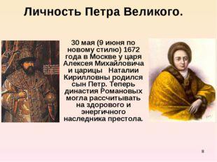 * Личность Петра Великого. 30 мая (9 июня по новому стилю) 1672 года в Москве