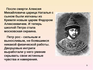 * После смерти Алексея Михайловича царица Наталья с сыном были изгнаны из Кре