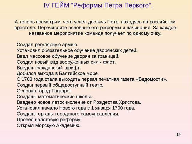 """* IV ГЕЙМ """"Реформы Петра Первого"""". А теперь посмотрим, чего успел достичь Пет..."""