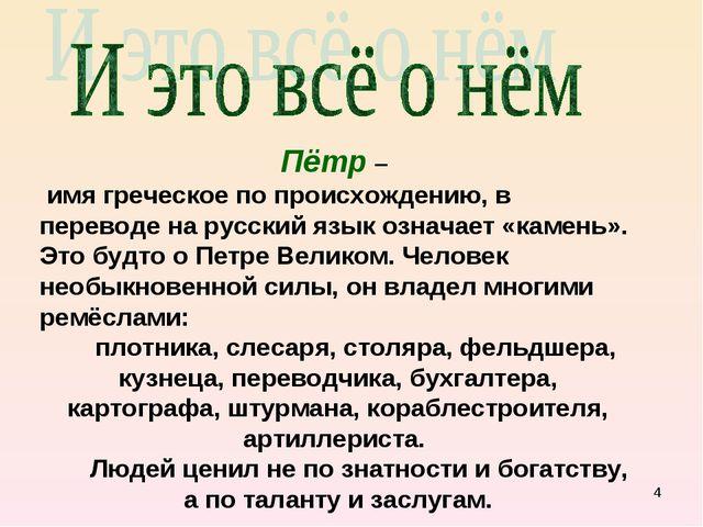 * Пётр – имя греческое по происхождению, в переводе на русский язык означает...