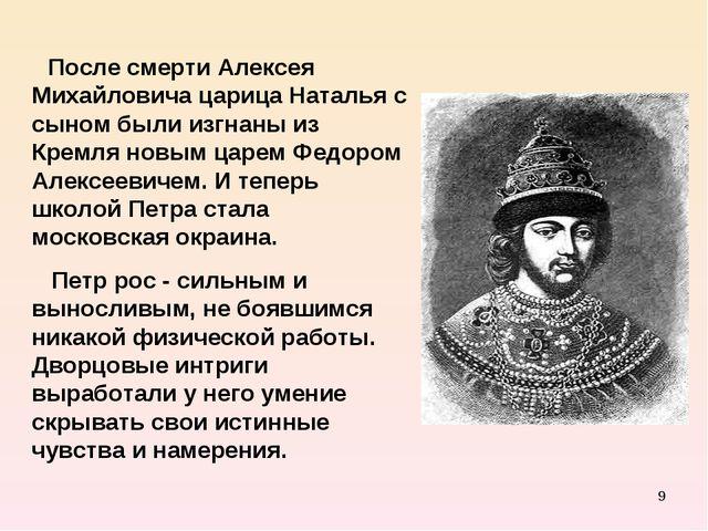 * После смерти Алексея Михайловича царица Наталья с сыном были изгнаны из Кре...