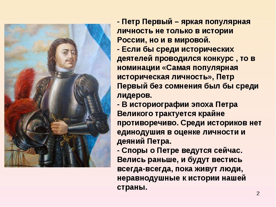 * - Петр Первый – яркая популярная личность не только в истории России, но и...