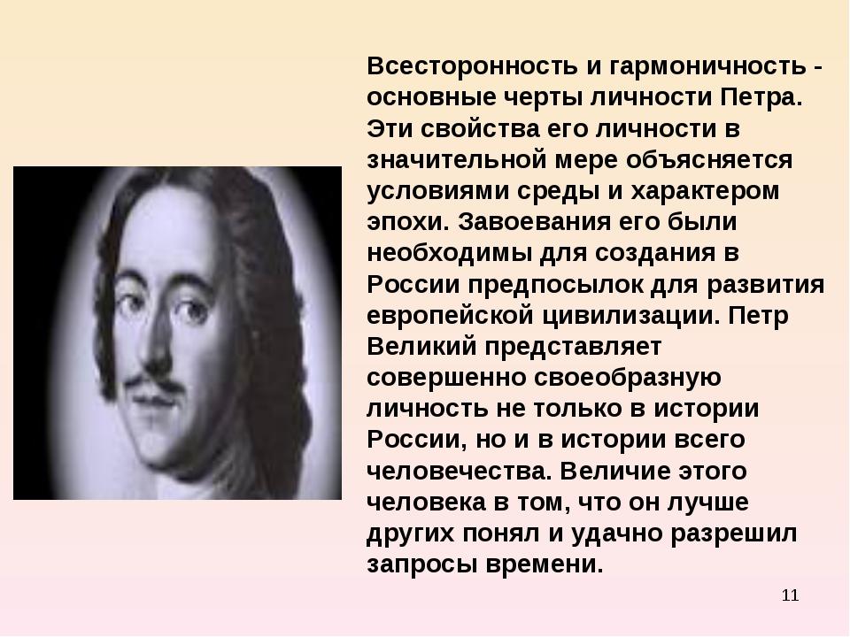 * Всесторонность и гармоничность - основные черты личности Петра. Эти свойств...