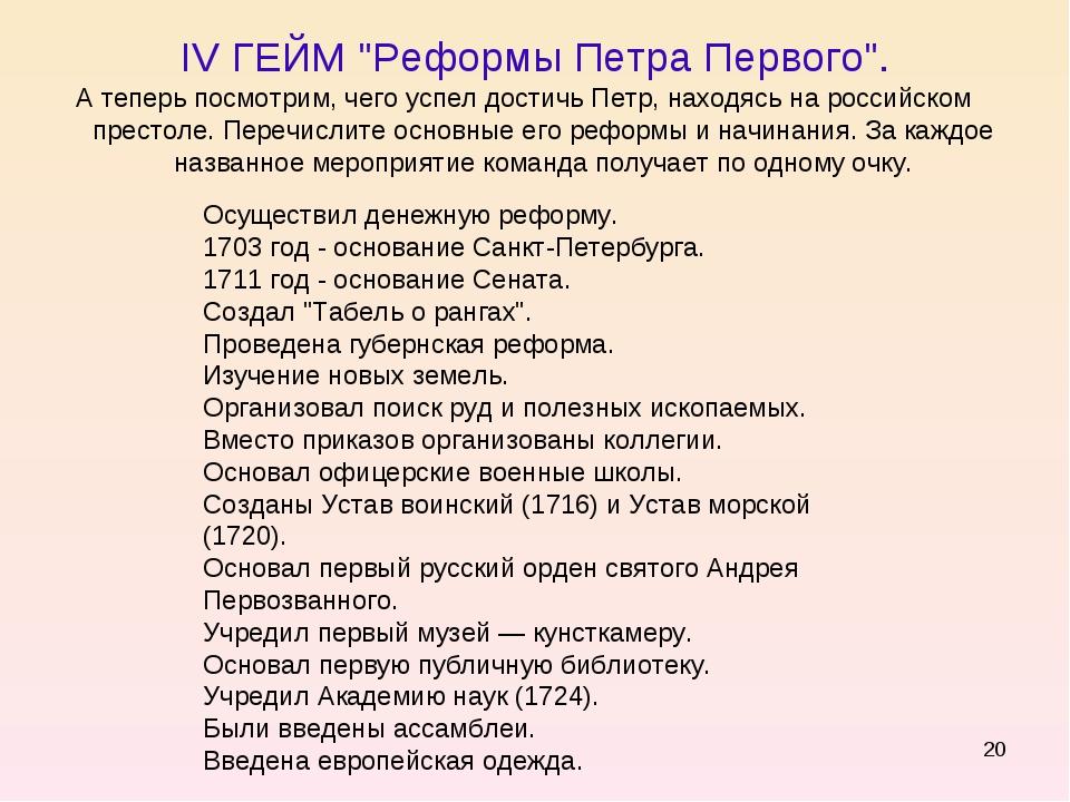 """IV ГЕЙМ """"Реформы Петра Первого"""". А теперь посмотрим, чего успел достичь Петр,..."""