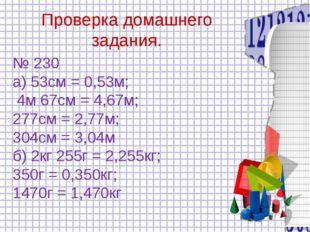 Проверка домашнего задания. № 230 а) 53см = 0,53м; 4м 67см = 4,67м; 277см =