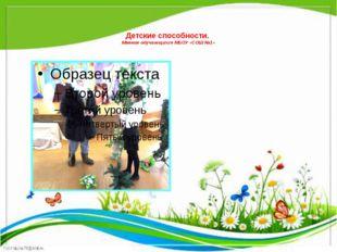 Детские способности. Мнение обучающихся МБОУ «СОШ №1»