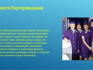 Обязанности бортпроводника В обязанности бортпроводника входит встреча пассаж