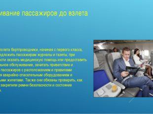 Обслуживание пассажиров до взлета До начала полета бортпроводники, начиная с