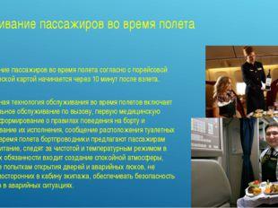 Обслуживание пассажиров во время полета Обслуживание пассажиров во время поле