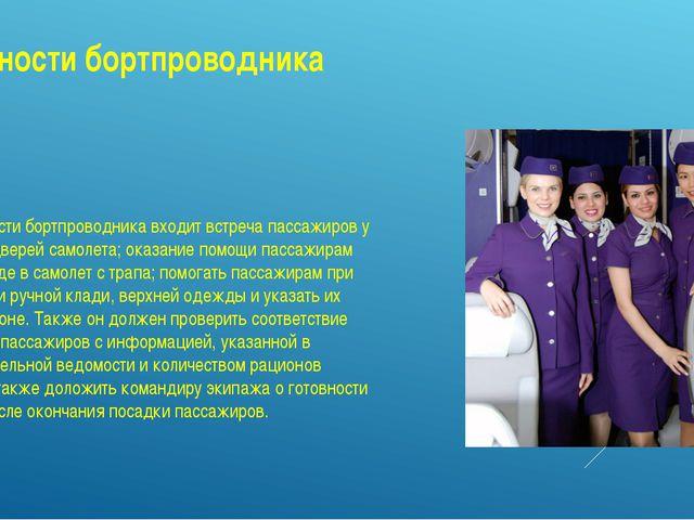 Обязанности бортпроводника В обязанности бортпроводника входит встреча пассаж...