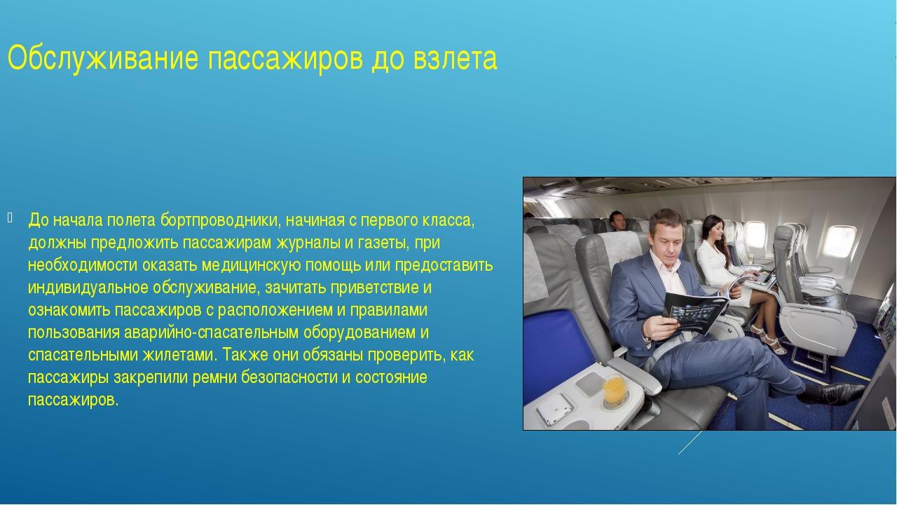 Обслуживание пассажиров до взлета До начала полета бортпроводники, начиная с...