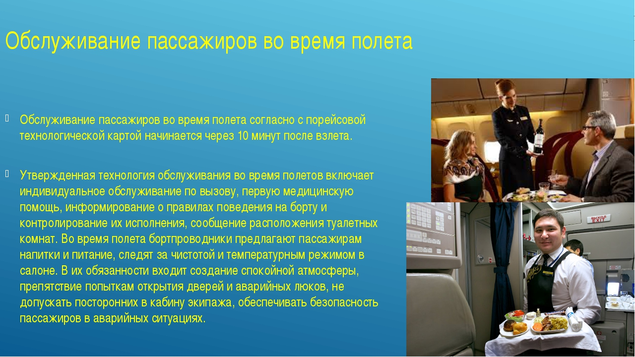 Обслуживание пассажиров во время полета Обслуживание пассажиров во время поле...
