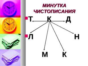 МИНУТКА ЧИСТОПИСАНИЯ Т К Д Л Н М К