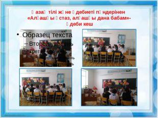 Қазақ тілі және әдебиеті пәндерінен «Алғашқы ұстаз, алғашқы дана бабам»- әдеб