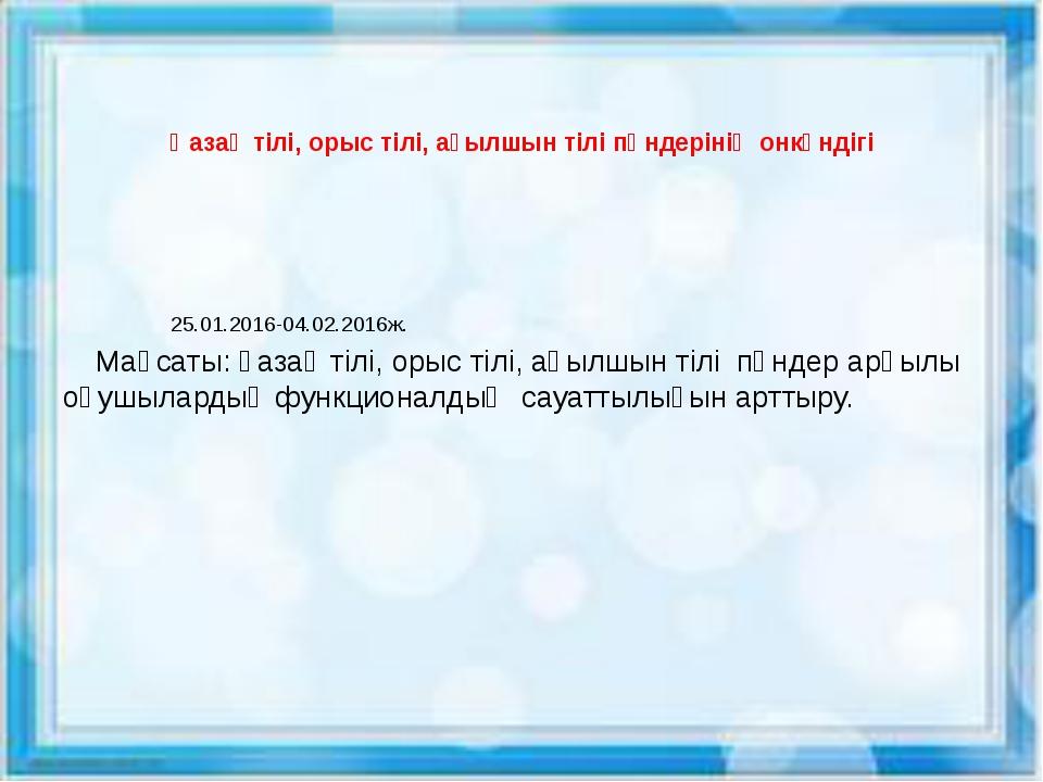 Қазақ тілі, орыс тілі, ағылшын тілі пәндерінің онкүндігі 25.01.2016-04.02.20...
