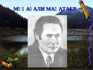МҰҚАҒАЛИ МАҚАТАЕВ