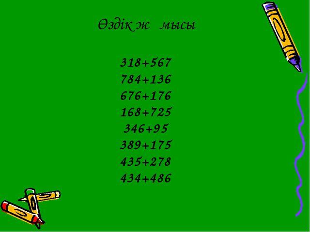 Өздік жұмысы 318+567 784+136 676+176 168+725 346+95 389+175 435+278 434+486