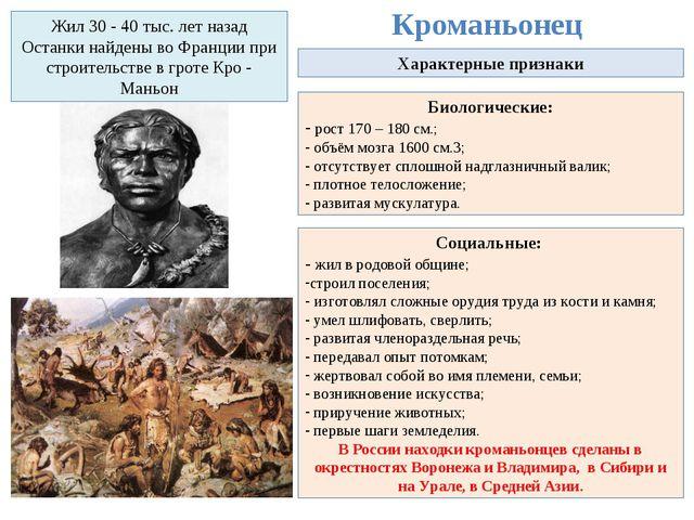 Кроманьонец Жил 30 - 40 тыс. лет назад Останки найдены во Франции при строите...