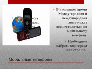 Мобильные телефоны В настоящее время Междугородняя и международная связь може